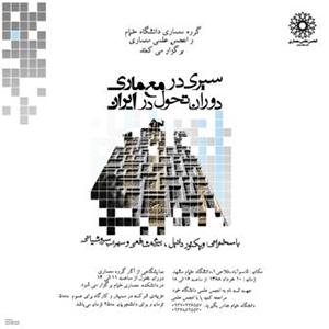 سیری در معماری دوران تحول در ایران