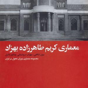 کتاب معماری کریم طاهر زاده بهزاد
