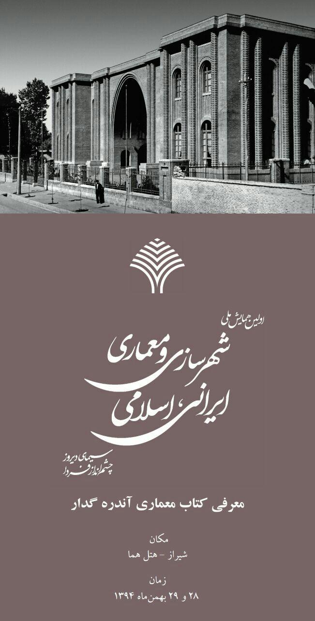 معرفی تازه ترین اثر گروه معماری دوران تحول، کتاب «معماری آندره گدار» در شیراز
