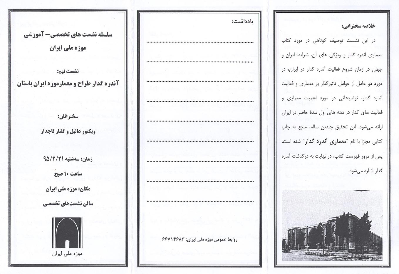 آندره گدار طراح و معمار موزه ایران باستان