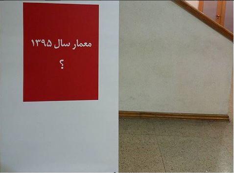 جایزه معمار سال ایران
